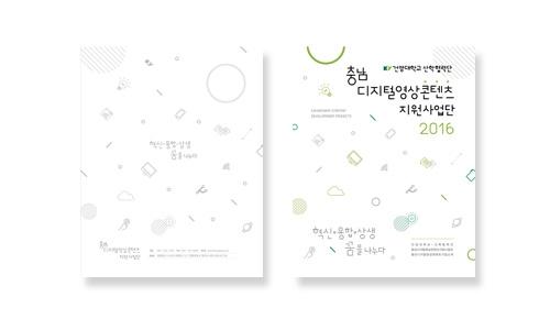 건양대산학협력단 충남콘텐츠지원사업단 2016 홍보책자