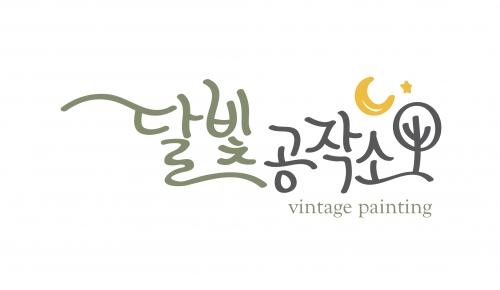 천안 청년몰(흥흥발전소) / 달빛공작소 CI