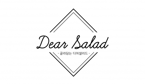천안 청년몰(흥흥발전소) / 디어샐러드 CI