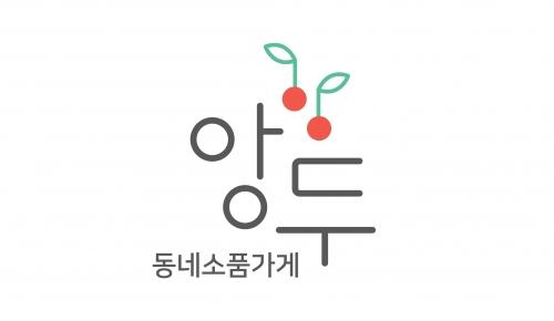 천안 청년몰(흥흥발전소) / 앙두 CI
