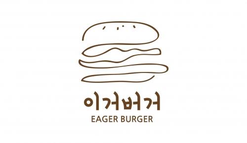 천안 청년몰(흥흥발전소) / 이거버거 CI
